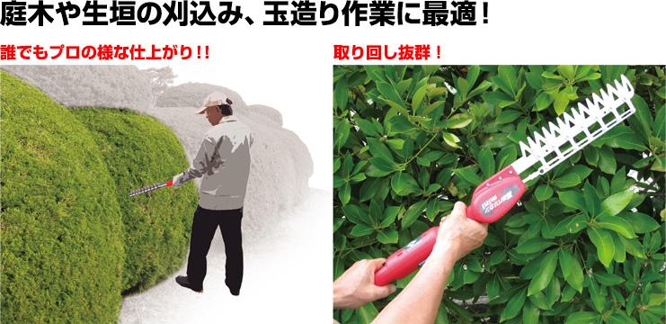 庭木や生垣の刈込み、玉造り作業に最適!